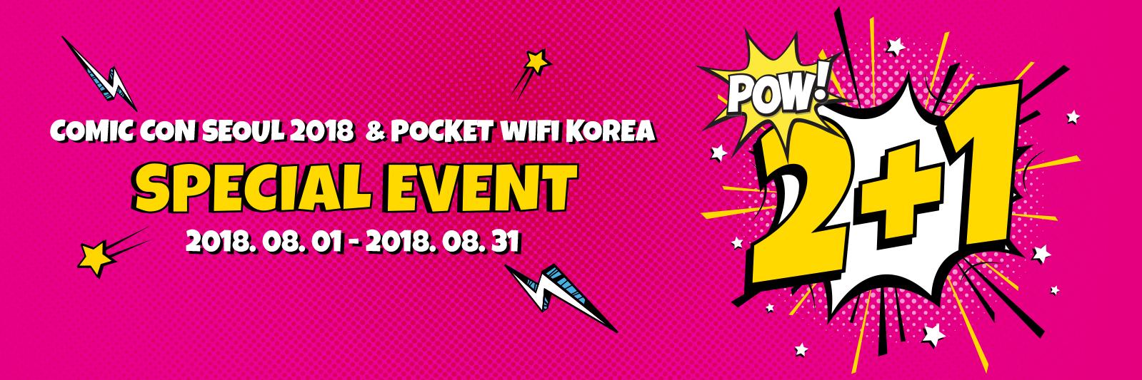 2018 상설 이벤트 배너 8월 수정