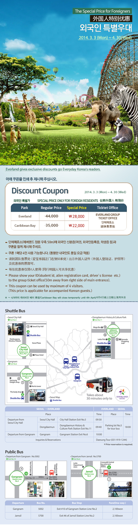 everland discount coupon for Pocket WiFi Korea