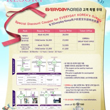everland discount coupon for pocket wifi korea users