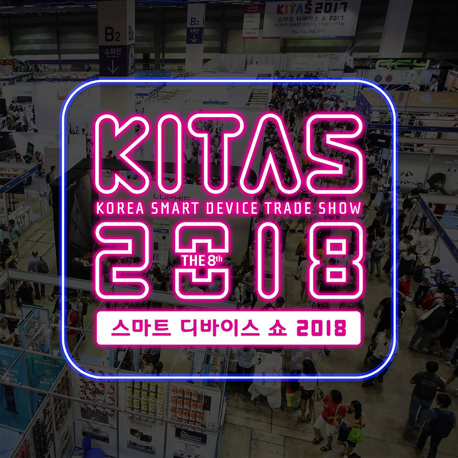 KITAS2018 2 수정